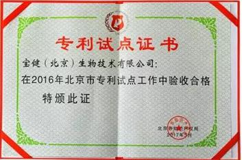"""宝健再获北京""""专利试点""""荣誉"""
