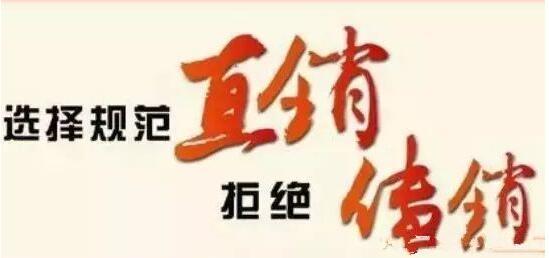 广东太阳神是传销吗