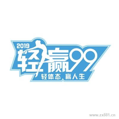 2019升级版轻赢99组...
