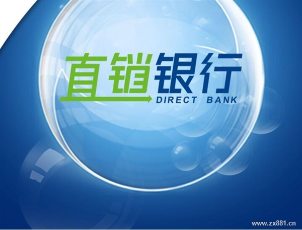 2017中国直销银行排名
