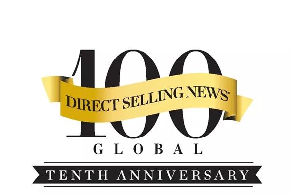 2020年度全球直销公司百强排行榜榜单